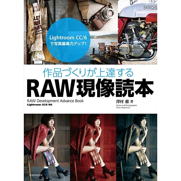 作品づくりが上達するRAW現像読本-Lightroom CC/6対応(玄光社MOOK) [ムックその他]