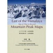 ヒマラヤの東 山岳地図帳―チベットのアルプスとその彼方 [図鑑]