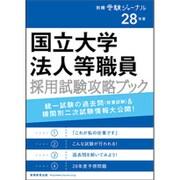 国立大学法人等職員採用試験攻略ブック 28年度 [単行本]
