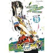 AKB49~恋愛禁止条例 28(少年マガジンコミックス) [コミック]