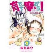 育てち魔おう! 2(少年マガジンコミックス) [コミック]