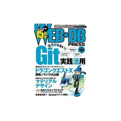 WEB+DB PRESS Vol.90 [単行本]