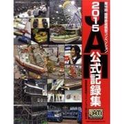 第16回国際鉄道模型コンベンション2015公式記録集 (NEKO MOOK) [ムックその他]