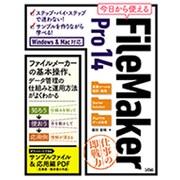 今日から使えるFileMaker Pro 14―Windows & Mac対応 [単行本]