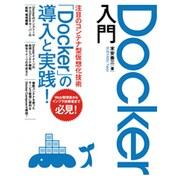 Docker入門―注目のコンテナ型仮想化技術「Docker」の導入と実践! [単行本]