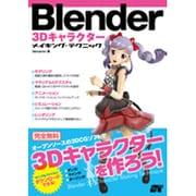 Blender 3Dキャラクター メイキング・テクニック [単行本]