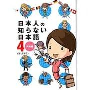 日本人の知らない日本語 4 海外編(メディアファクトリーのコミックエッセイ) [単行本]
