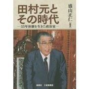 田村元とその時代―55年体制を生きた政治家 [単行本]