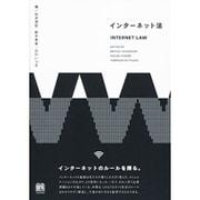 インターネット法 [単行本]