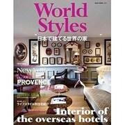 World Styles(ワールドスタイルズ)日本で建てる世界の家 (NEKO MOOK) [ムックその他]