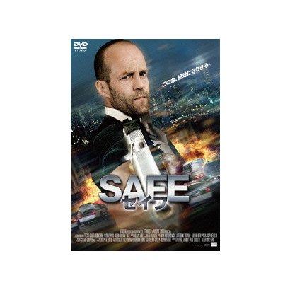 SAFE/セイフ [DVD]
