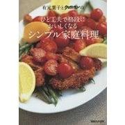 有元葉子とクロワッサンのひと工夫で格段においしくなるシンプル家庭料理 [単行本]