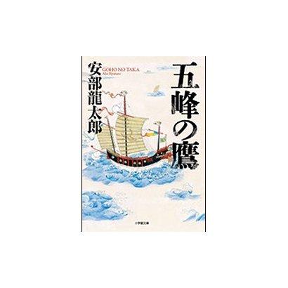 五峰の鷹(小学館文庫) [文庫]