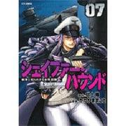 シェイファー・ハウンド 7(ジェッツコミックス) [コミック]