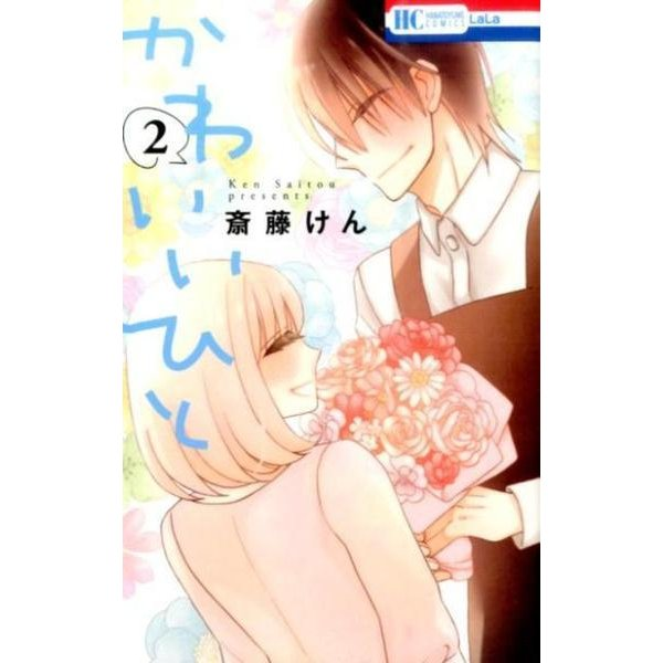 かわいいひと 2(花とゆめCOMICS) [コミック]