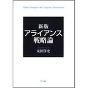 アライアンス戦略論 新版 [単行本]