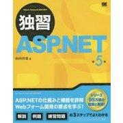 独習ASP.NET 第5版 [単行本]