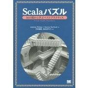 Scalaパズル―36の罠から学ぶベストプラクティス [単行本]