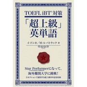 TOEFL iBT対策「超上級」英単語 [単行本]