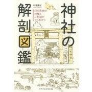 神社の解剖図鑑―日本各地の神様とご利益がマルわかり [単行本]