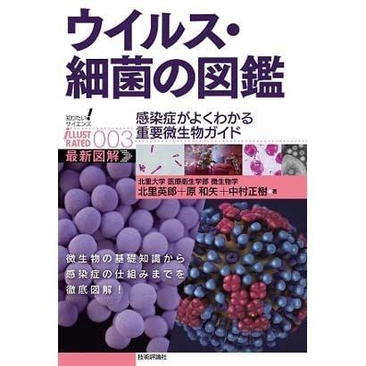 ウイルス・細菌の図鑑―感染症がよくわかる重要微生物ガイド(知りたい!サイエンス) [単行本]