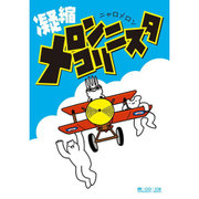 凝縮メロンコリニスタ(マイクロマガジン☆コミックス) [コミック]