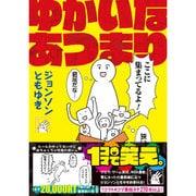 ゆかいなあつまり(マイクロマガジン☆コミックス) [コミック]