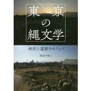 東京の縄文学―地形と遺跡をめぐって [単行本]