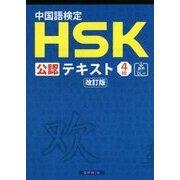 中国語検定HSK公認テキスト4級 改訂版 [単行本]
