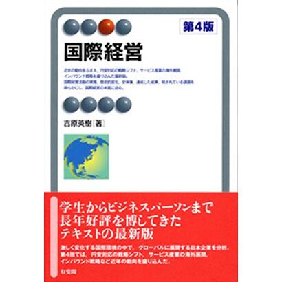 国際経営 第4版 (有斐閣アルマ) [全集叢書]