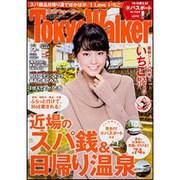 TOKYO WALKER 2016年 02月号 [雑誌]