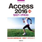 Access2016基礎セミナーテキスト [単行本]