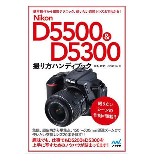 Nikon D5500 & D5300撮り方ハンディブック [単行本]