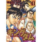 キングダム 41(ヤングジャンプコミックス) [コミック]