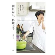 明日から、料理上手―くり返しつくると腕が上がる基本の10皿と、とっておきレシピ55 [単行本]