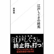 江戸しぐさの終焉(星海社新書) [新書]