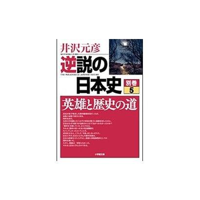 逆説の日本史〈別巻5〉英雄と歴史の道(小学館文庫) [文庫]