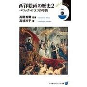 西洋絵画の歴史〈2〉バロック・ロココの革新(小学館101ビジュアル新書) [新書]