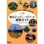 東京ディズニーリゾート植物ガイド(Disney in Pocket) [単行本]