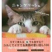 ニャングリッシュ―猫のつぶやき英会話 [単行本]