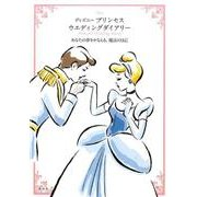 ディズニープリンセス ウエディングダイアリー―あなたの夢をかなえる、魔法の日記 [単行本]