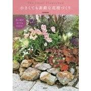 小さくても素敵な花壇づくり―広い庭がなくても大丈夫! [単行本]