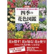 決定版 四季の花色図鑑―花の名前が探せる花合わせに便利 [単行本]