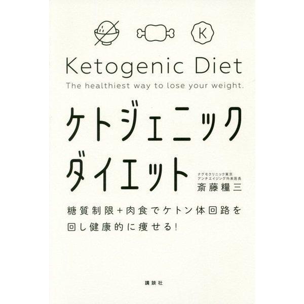 ケトジェニックダイエット―糖質制限+肉食でケトン体回路を回し健康的に痩せる! [単行本]