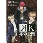 K 赤の王国(講談社BOX) [単行本]