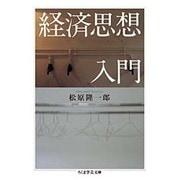 経済思想入門(ちくま学芸文庫) [文庫]