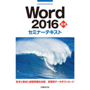Word2016基礎セミナーテキスト [単行本]