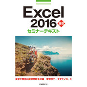 Excel2016基礎セミナーテキスト [単行本]
