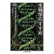 生物学のすすめ(ちくま学芸文庫) [文庫]