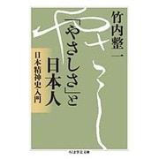 「やさしさ」と日本人―日本精神史入門(ちくま学芸文庫) [文庫]